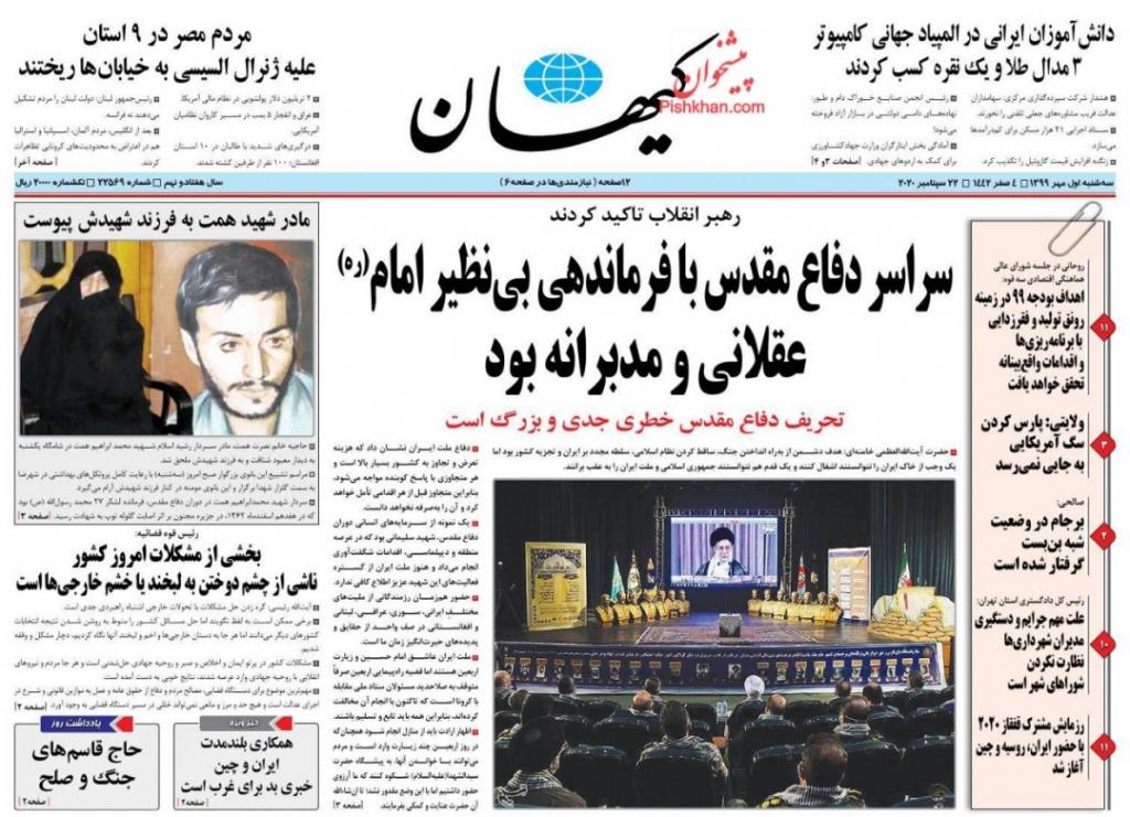 مانشيت إيران: ترامب يضغط على إيران وعينه على الدعم الصهيوني في الانتخابات 3