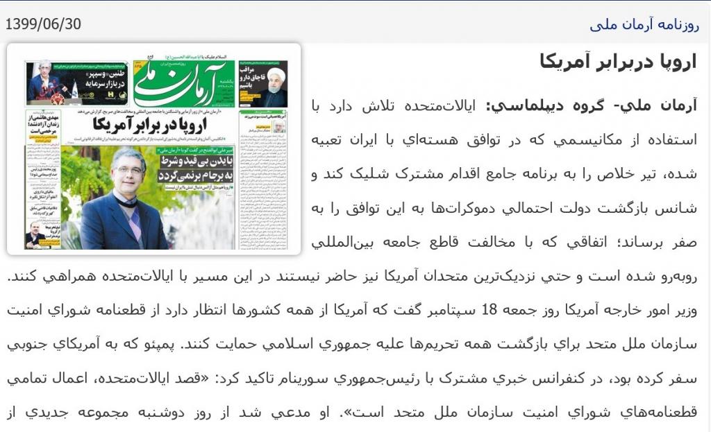 مانشيت إيران: الرئيس الأميركي على قائمة الاغتيال الإيرانية 10
