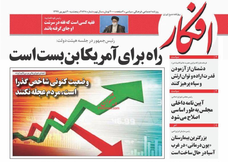 مانشيت إيران: بايدن وإيران.. هل يتتبع خطى أوباما؟ 3