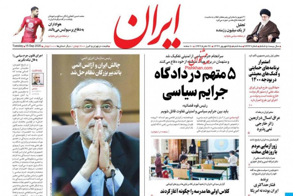 مانشيت إيران: ماذا ستخسر إيران إذا انسحبت من الاتفاق النووي؟ 5