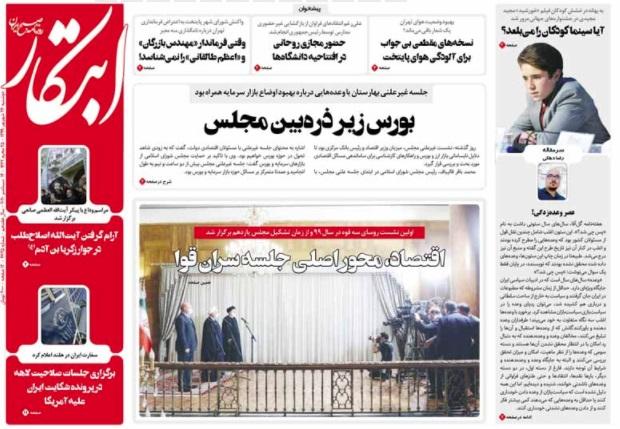 مانشيت إيران: فشل الإصلاحيين والأصوليين.. هل حان دور مرشحي الرئاسة العسكريين؟ 6