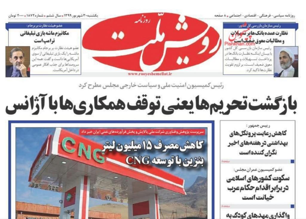 مانشيت إيران: الرئيس الأميركي على قائمة الاغتيال الإيرانية 2