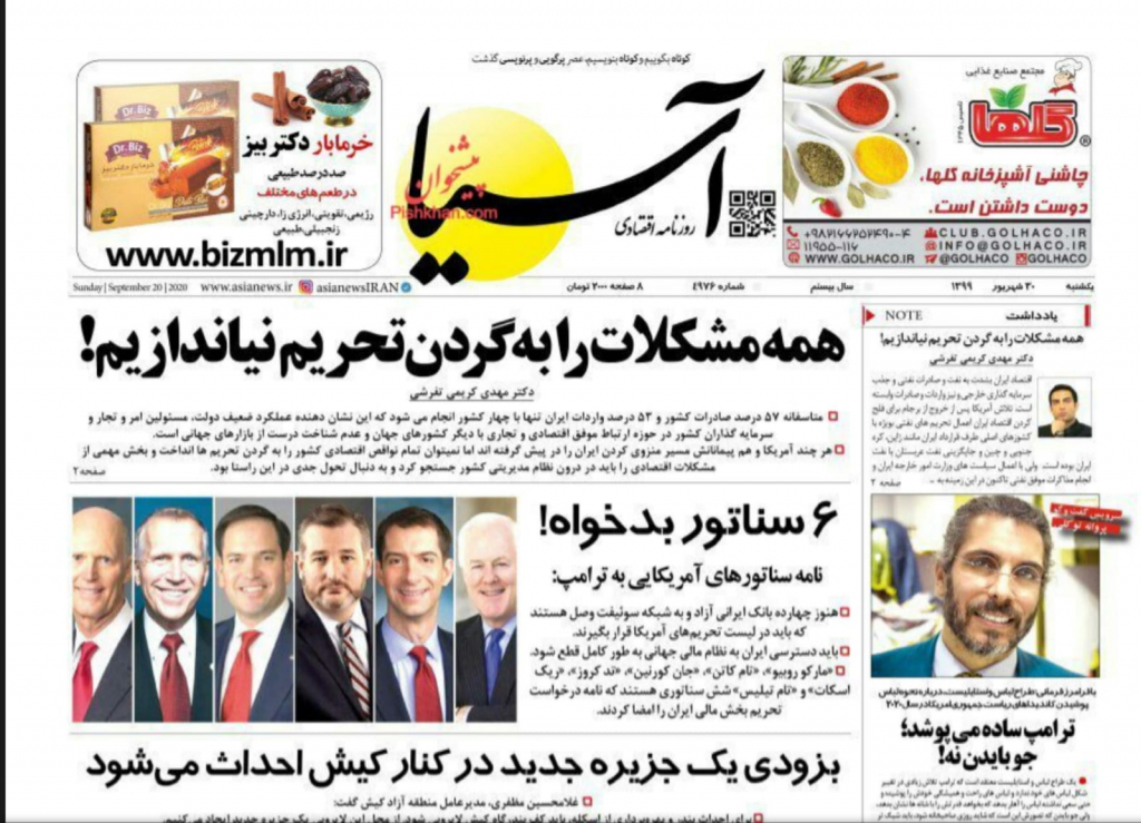 مانشيت إيران: الرئيس الأميركي على قائمة الاغتيال الإيرانية 9