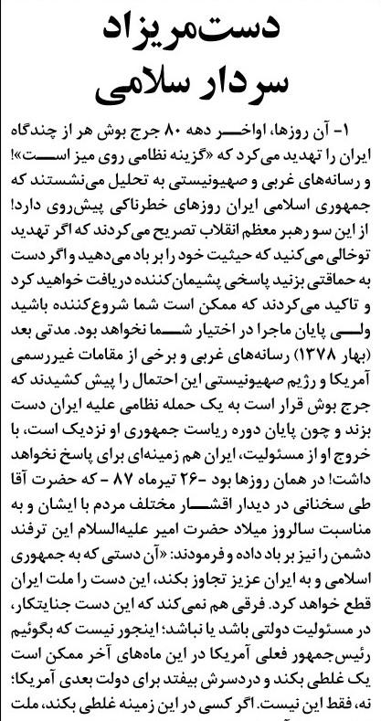 مانشيت إيران: الرئيس الأميركي على قائمة الاغتيال الإيرانية 13