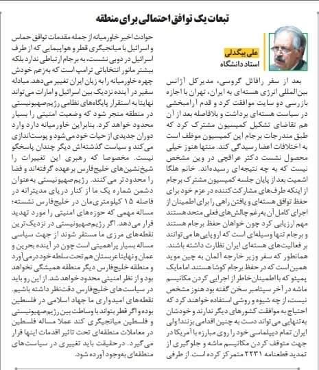 مانشيت إيران: هل تخدم التحركات الأميركية في مجلس الأمن الموقف الإيراني؟ 8