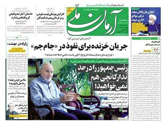 مانشيت إيران: ما هو أفضل دور لإيران في أزمة ناغورنو كاراباخ؟ 1