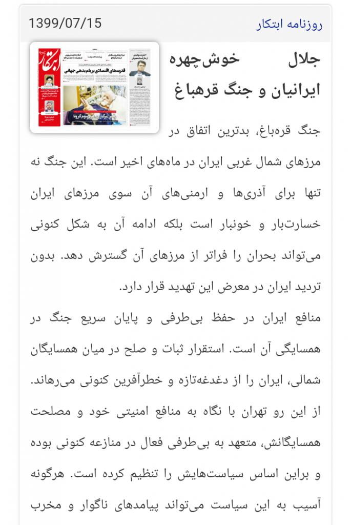 مانشيت إيران: مخاطر استمرار الحرب في جنوب القوقاز 7