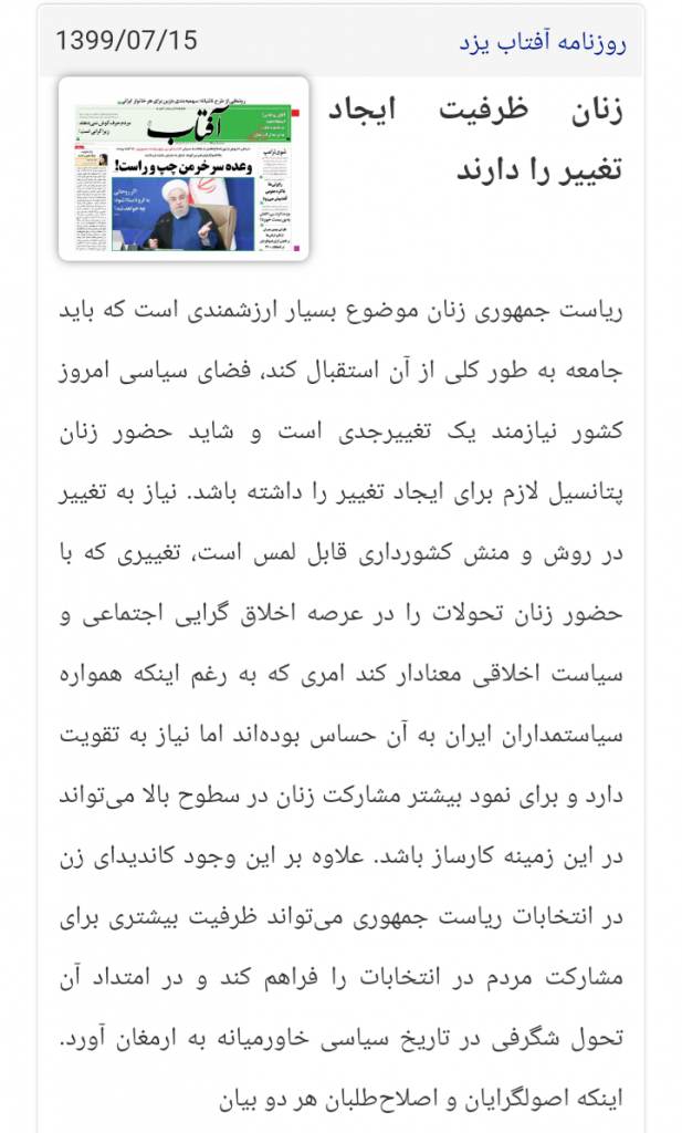 مانشيت إيران: مخاطر استمرار الحرب في جنوب القوقاز 8