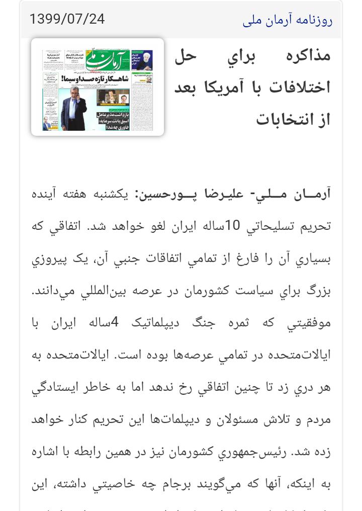 مانشيت إيران: هل يشكّل انتخاب بايدن خيارًا مريحًا لإيران والأطراف الأوروبية؟ 10