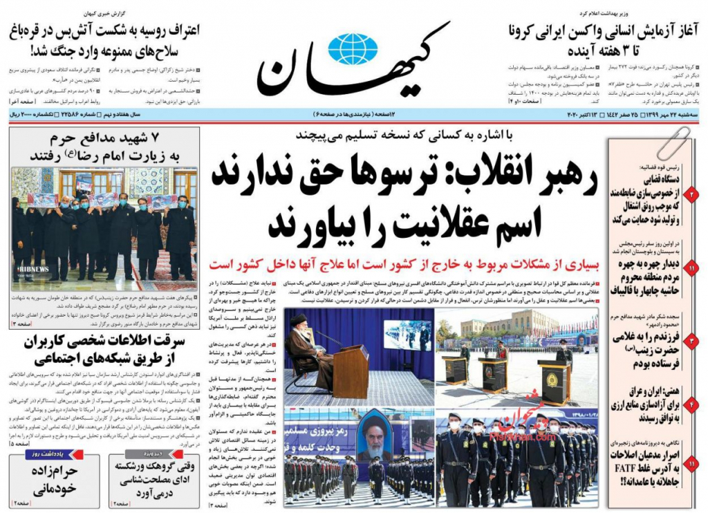 مانشيت إيران: أول محاكمة سياسيّة في إيران بعيدًا عن الاتهامات الأمنية 3