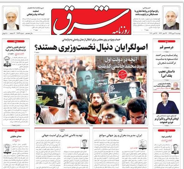 مانشيت إيران: طهران وعواصم الإقليم.. هل تشكل التجارة مدخلًا نحو السياسة؟ 5