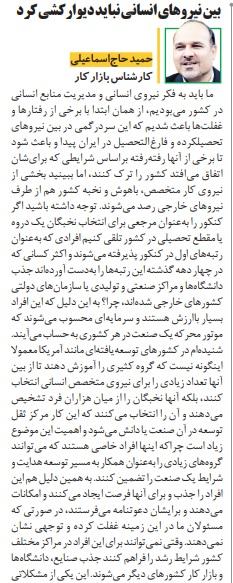 مانشيت إيران: منحنى التضخم في تصاعد.. ما أخر الأرقام؟ 6