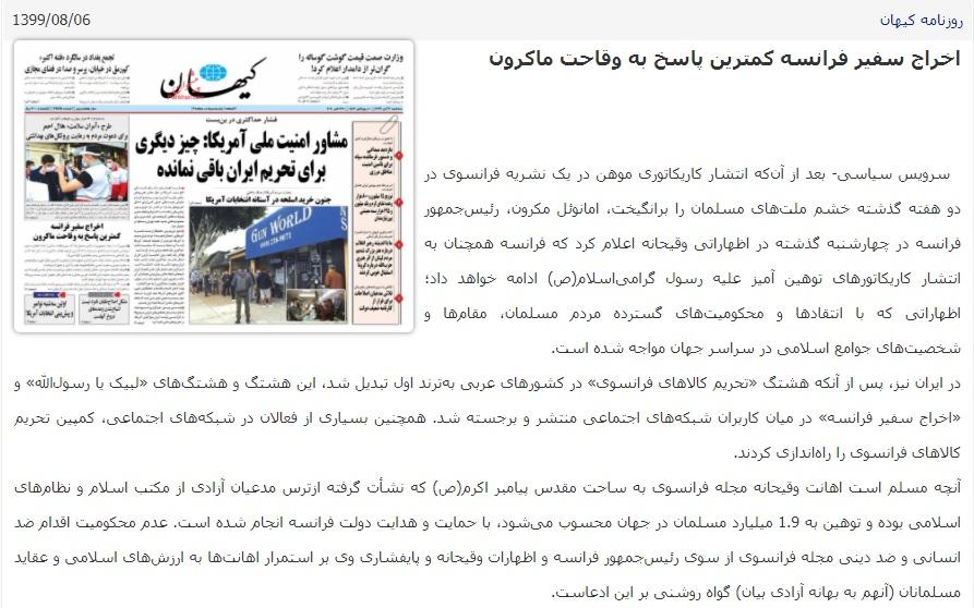مانشيت إيران: دعوات لطرد السفير الفرنسي من طهران 5