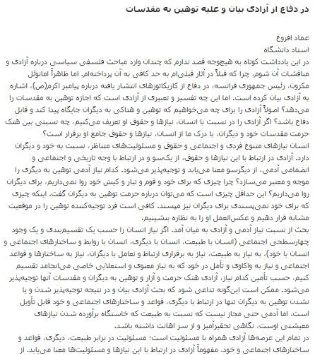 مانشيت إيران: كيف ينظر الإصلاحيون والمتشددون في إيران للانتخابات الأميركية؟ 7