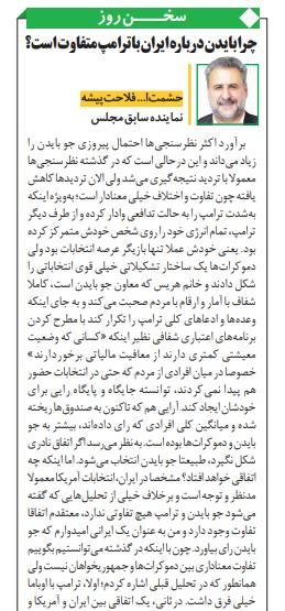 مانشيت إيران: طهران والانتخابات الأميركية.. هل يختلف بايدن عن ترامب؟ 6