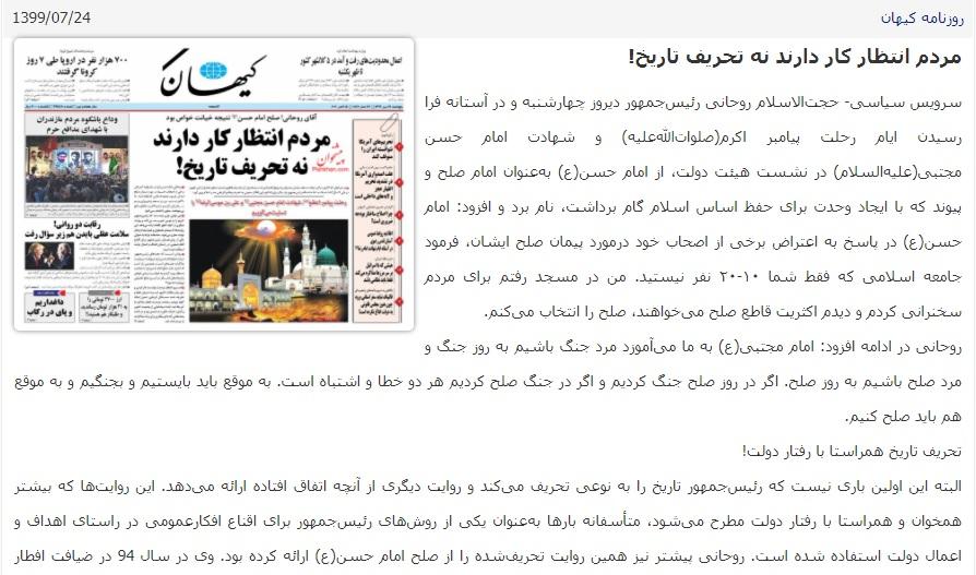 مانشيت إيران: هل يشكّل انتخاب بايدن خيارًا مريحًا لإيران والأطراف الأوروبية؟ 9