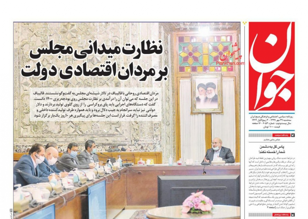 مانشيت إيران: إحصائيات كورونا تدق ناقوس الخطر 5