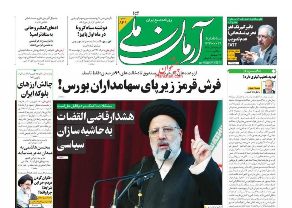 مانشيت إيران: إحصائيات كورونا تدق ناقوس الخطر 1