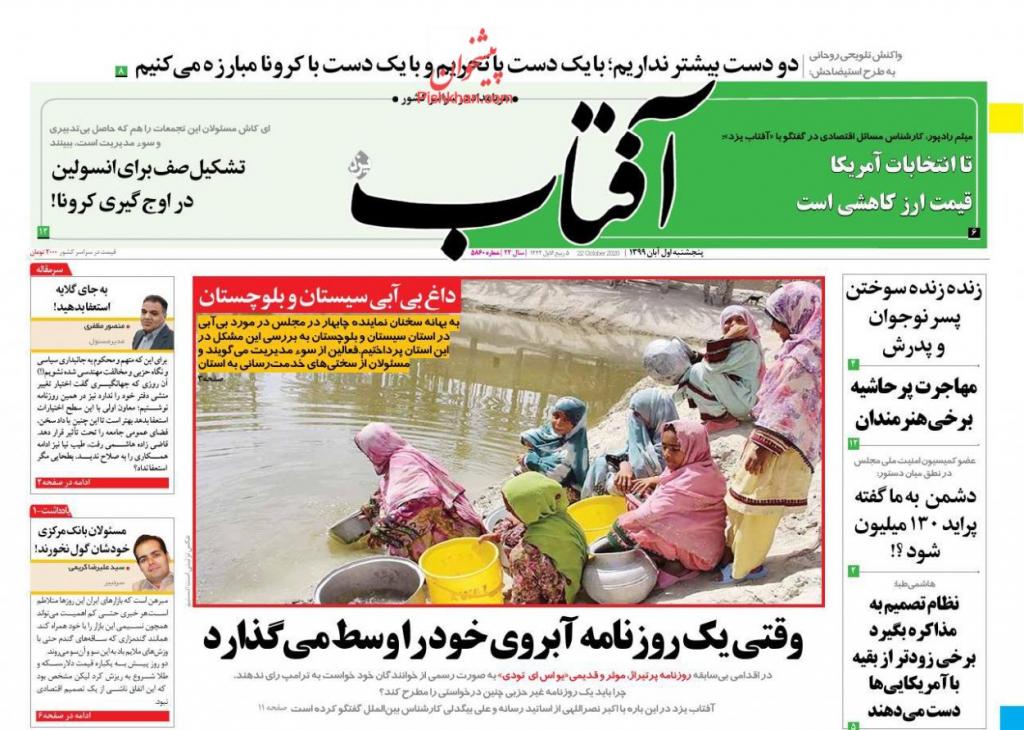 مانشيت إيران: هل تُحل مشاكل إيران باستجواب الرئيس في البرلمان؟ 5