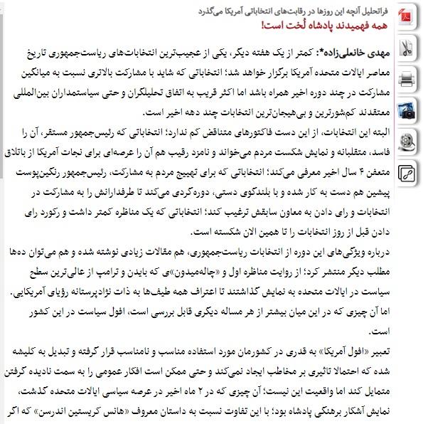 مانشيت إيران: كيف ينظر الإصلاحيون والمتشددون في إيران للانتخابات الأميركية؟ 6