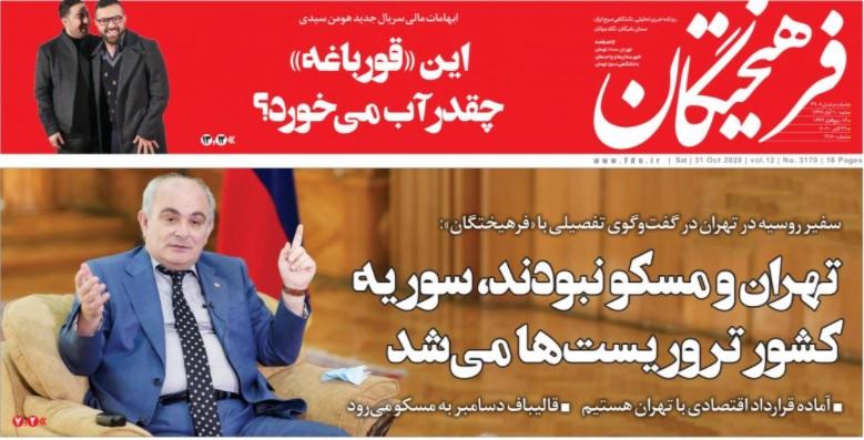 مانشيت إيران: طهران والانتخابات الأميركية.. هل يختلف بايدن عن ترامب؟ 7