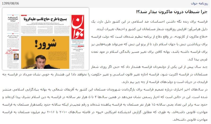 مانشيت إيران: دعوات لطرد السفير الفرنسي من طهران 6