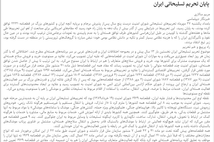 إيران بعد رفع حظر السلاح.. استثمار في السياسة أم في التجارة؟ 1