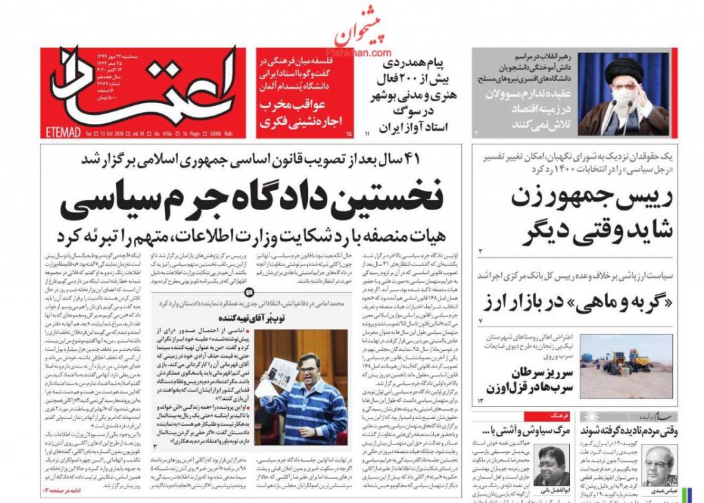 مانشيت إيران: أول محاكمة سياسيّة في إيران بعيدًا عن الاتهامات الأمنية 6