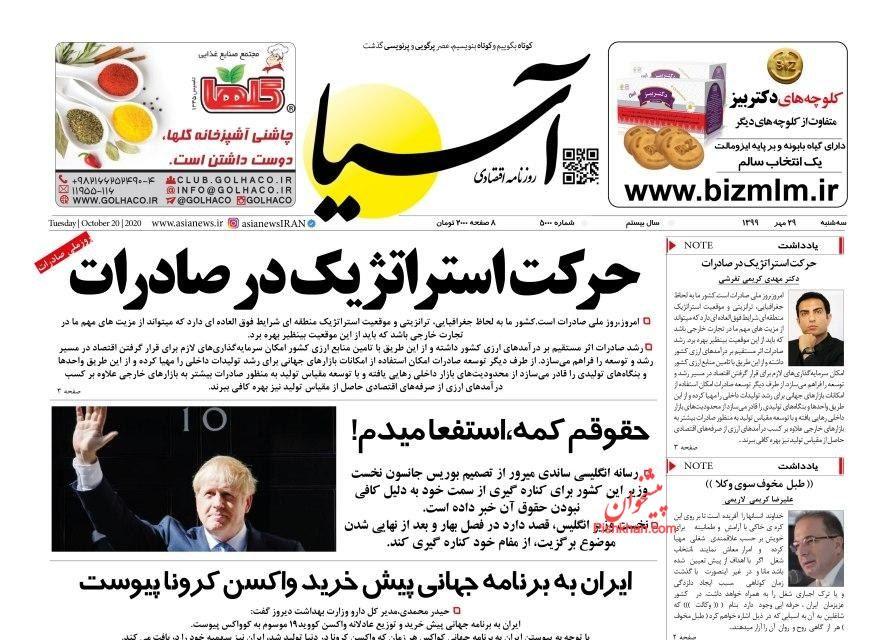 مانشيت إيران: إحصائيات كورونا تدق ناقوس الخطر 2