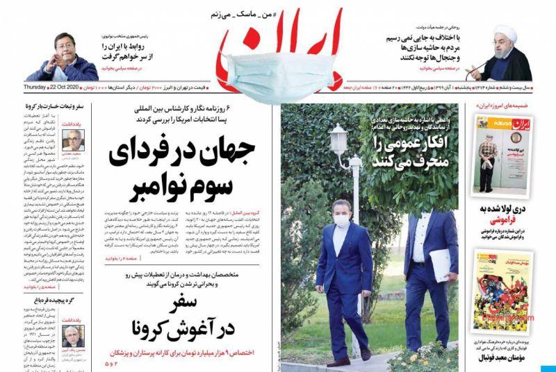 مانشيت إيران: هل تُحل مشاكل إيران باستجواب الرئيس في البرلمان؟ 1