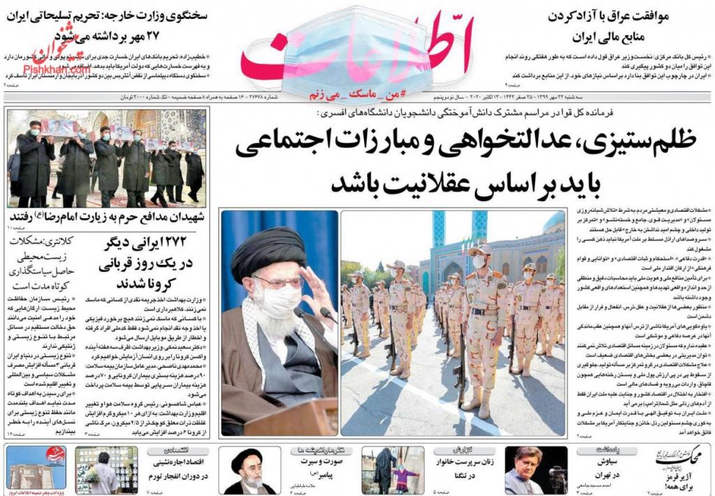 مانشيت إيران: أول محاكمة سياسيّة في إيران بعيدًا عن الاتهامات الأمنية 5