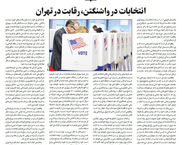 مانشيت إيران: كيف ينظر الإصلاحيون والمتشددون في إيران للانتخابات الأميركية؟ 5
