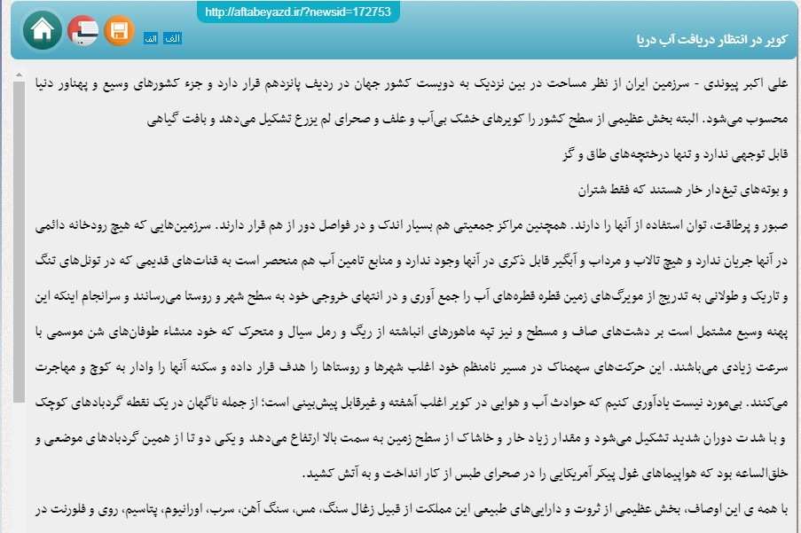 مانشيت إيران: دعوات لطرد السفير الفرنسي من طهران 7