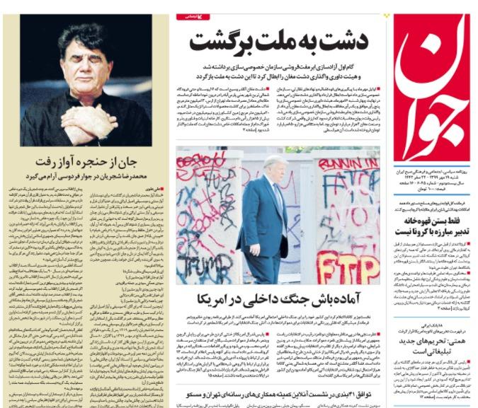 السياسة تفرّق ما يجمعه الفن: رحيل شجريان بين الأصوليين والإصلاحيين 1
