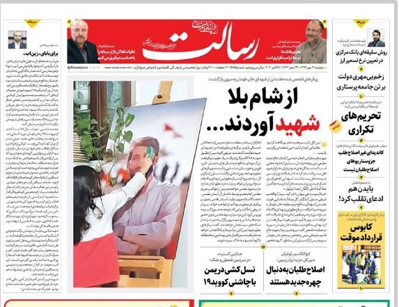 مانشيت إيران: طهران وعواصم الإقليم.. هل تشكل التجارة مدخلًا نحو السياسة؟ 1