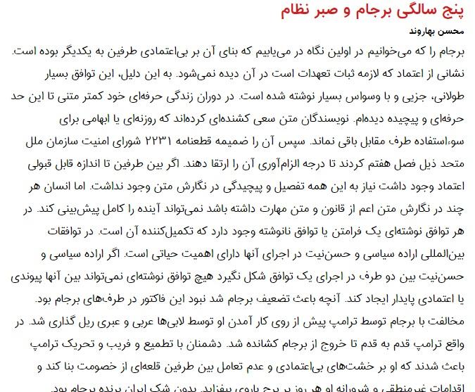 إيران بعد رفع حظر السلاح.. استثمار في السياسة أم في التجارة؟ 2