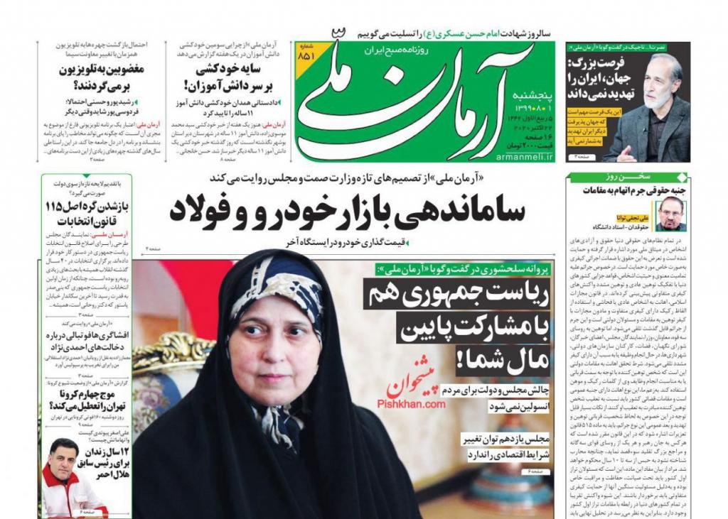 مانشيت إيران: هل تُحل مشاكل إيران باستجواب الرئيس في البرلمان؟ 2