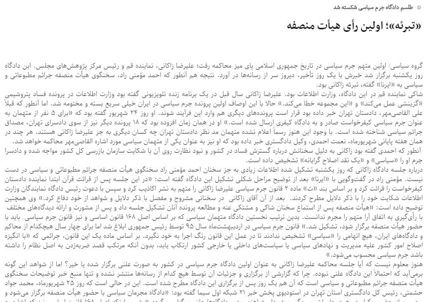 مانشيت إيران: أول محاكمة سياسيّة في إيران بعيدًا عن الاتهامات الأمنية 8