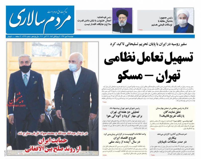 مانشيت إيران: هل تكسر إيران الجمود في محادثات السلام الأفغانية؟ 1