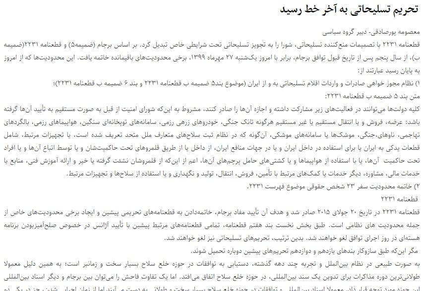إيران بعد رفع حظر السلاح.. استثمار في السياسة أم في التجارة؟ 3