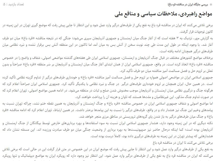 مانشيت إيران: هل تكسر إيران الجمود في محادثات السلام الأفغانية؟ 10