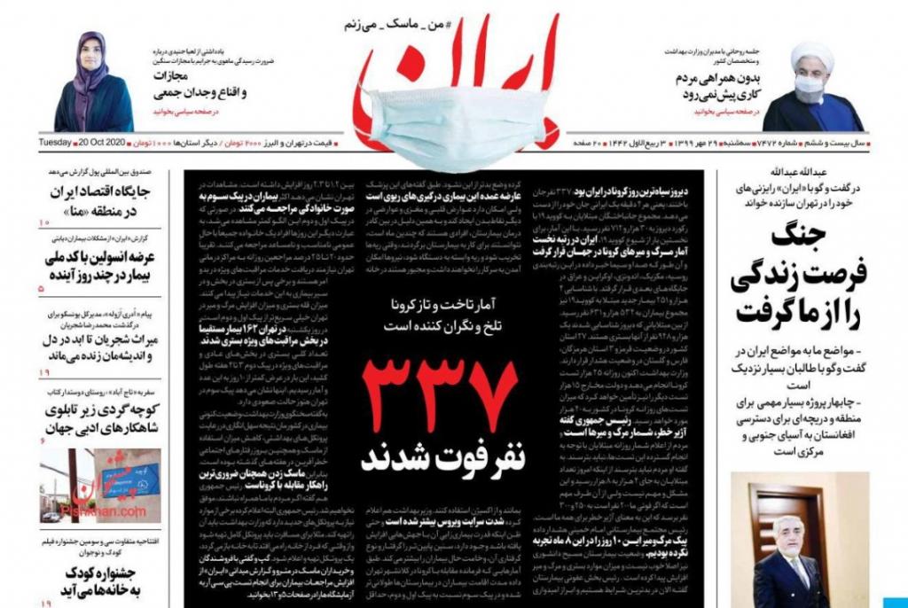 مانشيت إيران: إحصائيات كورونا تدق ناقوس الخطر 4
