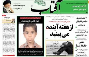 انتحار طفلين.. ماذا يحصل في محافظة بوشهر؟ 1