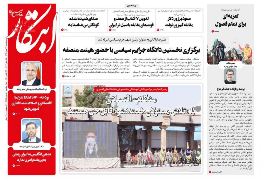 مانشيت إيران: أول محاكمة سياسيّة في إيران بعيدًا عن الاتهامات الأمنية 2