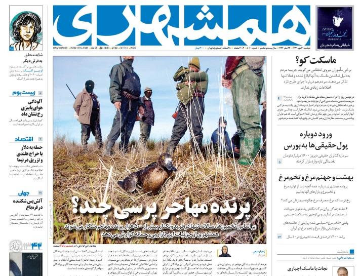 مانشيت إيران: طهران وعواصم الإقليم.. هل تشكل التجارة مدخلًا نحو السياسة؟ 6
