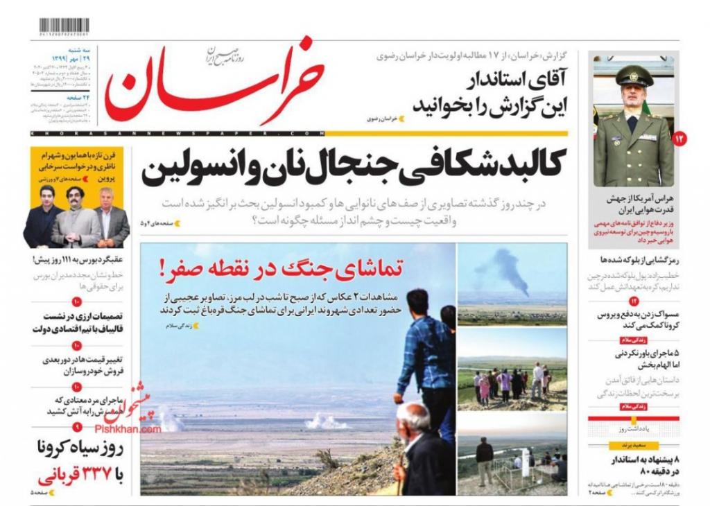 مانشيت إيران: إحصائيات كورونا تدق ناقوس الخطر 6