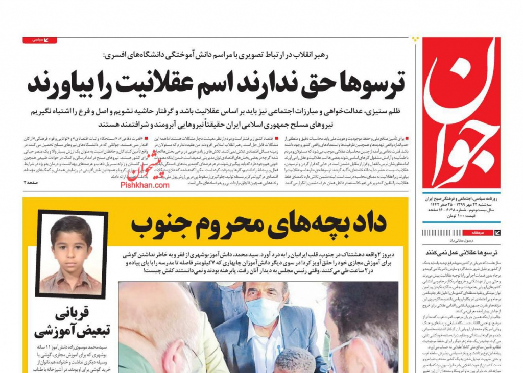 مانشيت إيران: أول محاكمة سياسيّة في إيران بعيدًا عن الاتهامات الأمنية 1