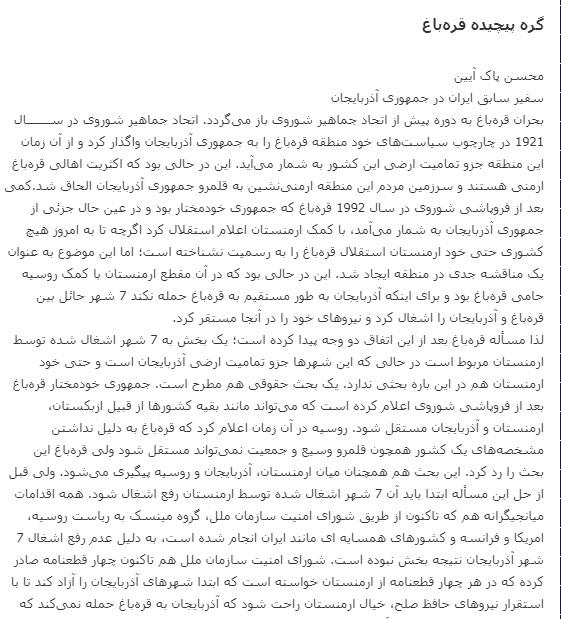 مانشيت إيران: هل تُحل مشاكل إيران باستجواب الرئيس في البرلمان؟ 8