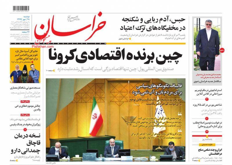 مانشيت إيران: هل تكسر إيران الجمود في محادثات السلام الأفغانية؟ 4