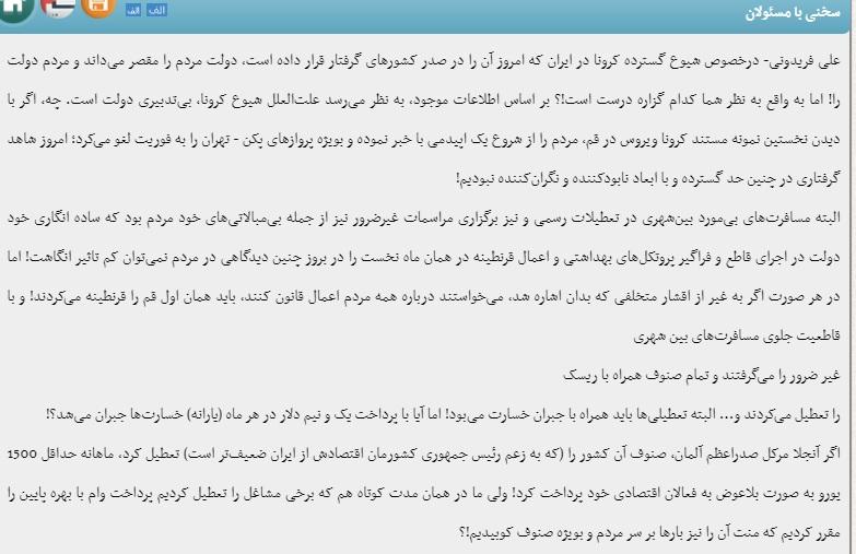 مانشيت إيران: أول محاكمة سياسيّة في إيران بعيدًا عن الاتهامات الأمنية 9